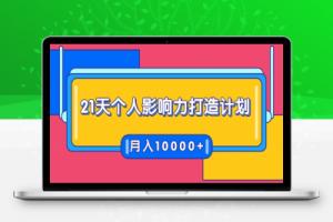 【85期】21天个人影响力打造计划,如何操作演讲变现,月入10000+