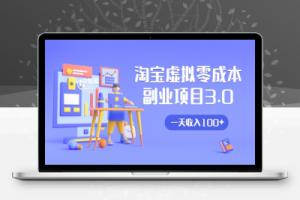 【31期】淘宝虚拟零成本副业项目3.0,实战操作一天收入100+賺点零花钱或生活费