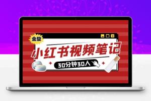 【106期】小红书视频笔记引流,30分钟引流30个稳稳!
