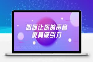 【61期】刘琪·如何让你的声音更具吸引力