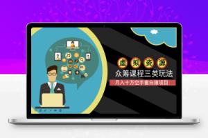 【47期】虚拟资源空手套白狼之众筹课程三类玩法