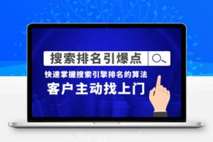【48期】王通《直播带货引爆点》+《搜索排名引爆点》(两套视频课)无水印