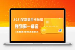 【125期】2021全新信用卡玩法:快速提额/0首付买房/套现生财,赚到第一桶金