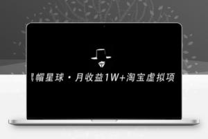 【193期】淘宝虚拟正规月入1W+,长期可做项目