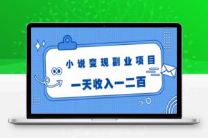 【103期】黄岛主小说变现副业项目:老项目新玩法,视频被动引流躺赚模式