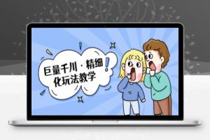 【122期】巨量千川·精细化玩法教学:玩转抖音小店,快速爆单核心的玩法