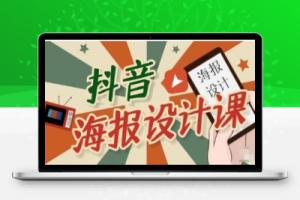 【194期】设计好看的抖音海报,一部手机搞定