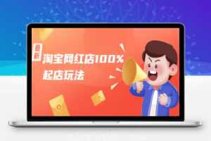 【78期】淘宝网红店100%起店玩法:稳定月利润在5000块左右,轻松一人可操作多店