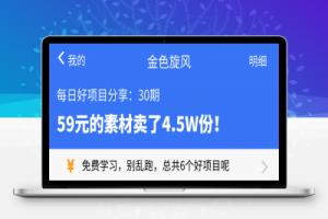 【189期】59元的素材卖了4.5W份!求利润总面积是多少?