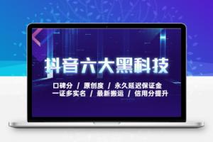 【49期】抖音六大黑科技,价值198技术(绝密资料库)