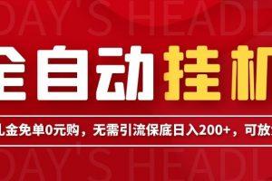 【6期】全自动挂机项目,淘礼金免单0元购,无需引流保底日入200+,可放大!