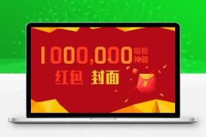【37期】微信红包封面引流:利用春节期间每天添加微信好友10000+是怎么样操作的