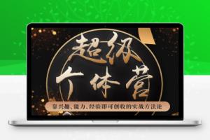"""【136期】超级个体营:解锁个人""""优势"""",实现个人品牌持续变现(视频课-无水印)"""