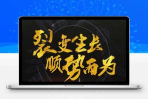 【159期】【引流裂变】全网引流裂变涨粉运营教程