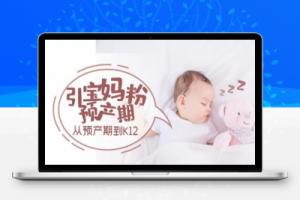 【110期】日引200+预产期宝妈,从预产期到K12教育持续转化…操作方法简单