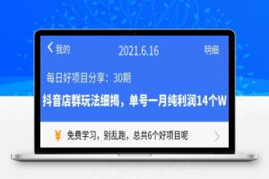 【199期】抖音店群玩法细揭,单号一月纯利润14个W