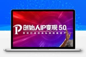 【305期】波波来了·创始人IP变现5.0,每月300万销售的实战攻略(视频课+思维导图)