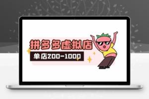 【115期】2021新风口-拼多多虚拟店:可多店批量操作,每个店一天收入在200-1000