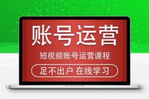 【289期】短视频账号运营课程:从话术到短视频运营再到直播带货全流程,新人快速入门