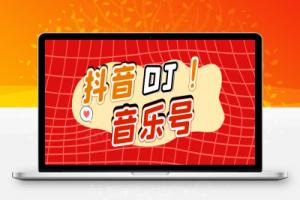 【116期】DJ可视化音乐号-非AE模板:一个安卓手机即可操作,可U盘变现一单赚100+