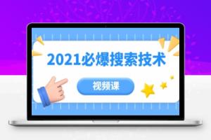 【208期】2021网店搜索技术,必出爆品