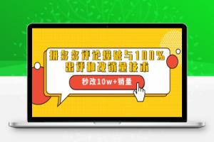 【23期】拼多多评论爆破与100%出评和改销量技术:秒改10w+销量