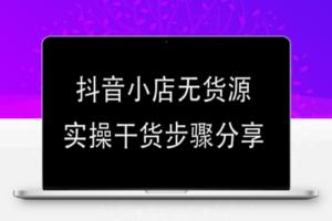 【265期】抖店最新玩法:抖音小店猜你喜欢自然流量爆单实操细节