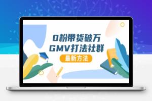 【55期】0粉带货破万GMV打法社群,抖音新号快速一场直接破万流量,最新独家方法