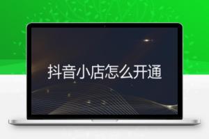 【179期】大海抖音小店店群实操课:猜你喜欢免流量玩法+截流 2.0