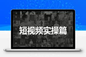 【267期】增长黑客董十一·短视频底层实操课,让你迅速从短视频新手变成高手