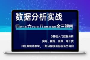 【241期】2021数据技术实战课堂:实用、精炼、高效、纯干货(价值1279元)