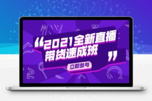 【314期】陈晓通2021全新直播带货速成班,从0到1教玩转抖音直播带货