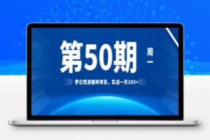 【233期】梦幻西游搬砖项目,实战一天200+