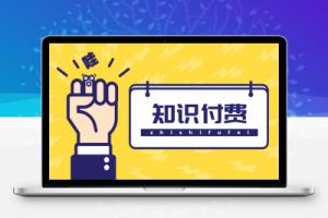 【89期】谢银龙《网课分销实操赚钱》0风险,0基础,0投入