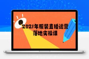 【286期】雨婷·2021年服装直播运营落地实操课,新号0粉如何快速带货日销10W+