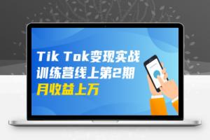 【83期】龟课·Tik Tok变现实战训练营线上第2期:日入上百+美刀 月收益上万不成问题