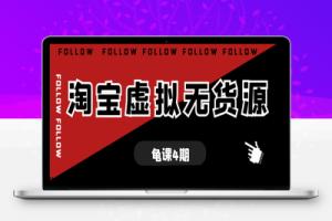 【86期】龟课·淘宝虚拟无货源电商线上第4期 单店铺日利润约200+可批量操作(无水印)