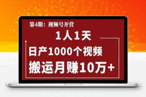 【54期】起航哥:视频号第四期:一人一天日产1000个视频,搬运月赚10万+
