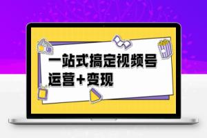 【87期】秋叶大叔4门课一站式搞定视频号运营+变现【无水印】【完结】