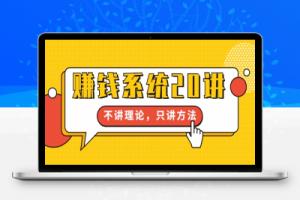 【92期】苏笙君·赚钱系统20讲:教你从0到1赚到你的第一桶金,不讲理论,只讲方法