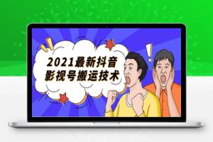 【93期】2021最新抖音影视号搬运技术,3至5分钟一个影视作品,一部手机就可以赚钱
