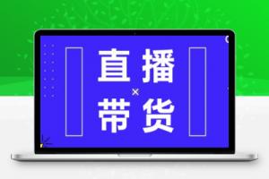 【164期】蟹老板 2021 抖音直播带货 4 部曲,抖音直播底层逻辑