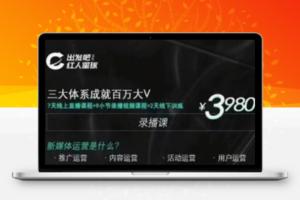 【260期】红人星球·三大体系成就百万大V,7天线上直播课程+9小节录播视频