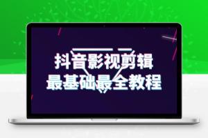 【82期】抖音影视剪辑最全最基础教程(半小时就可以学)