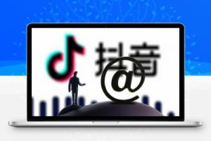 【124期】【无水印】抖音官方推荐的项目,无需引流无粉丝也可日赚百元