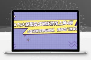 【249期】龟课·TikTok变现实战训练营线上第4期,0基础教你搬运视频,获得热门赚美金