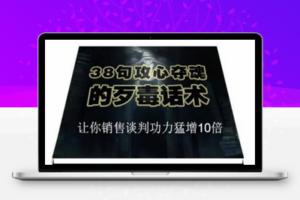 【253期】 陈增金:38句攻心夺魂的歹毒话术,让你销售谈判功力猛增10倍