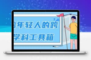 【203期】林超:给年轻人的跨学科工具箱