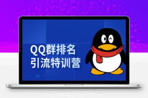 【44期】《QQ群排名引流特训营》一个群被动收益1000,是如何做到的