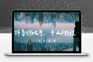 【158期】【无水印】抖音惊叹号收费12800的打造个人ip视频课程
